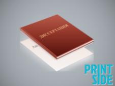 Твердый переплет диссертаций дешево цены в printside Диссертации